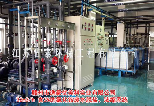 """氯化铵废水""""零排放""""工程应用"""