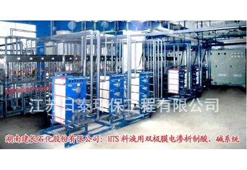 双极膜、均相膜工程应用