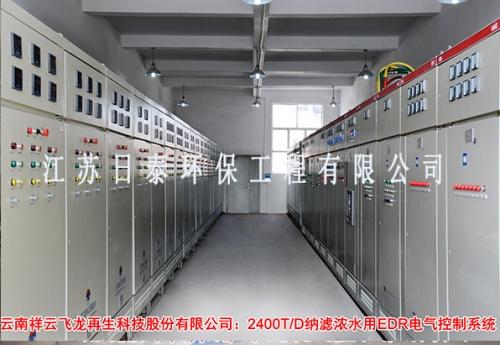 """纳滤浓水、RO浓水电渗析脱盐、浓缩系统""""零排放""""工程应用"""