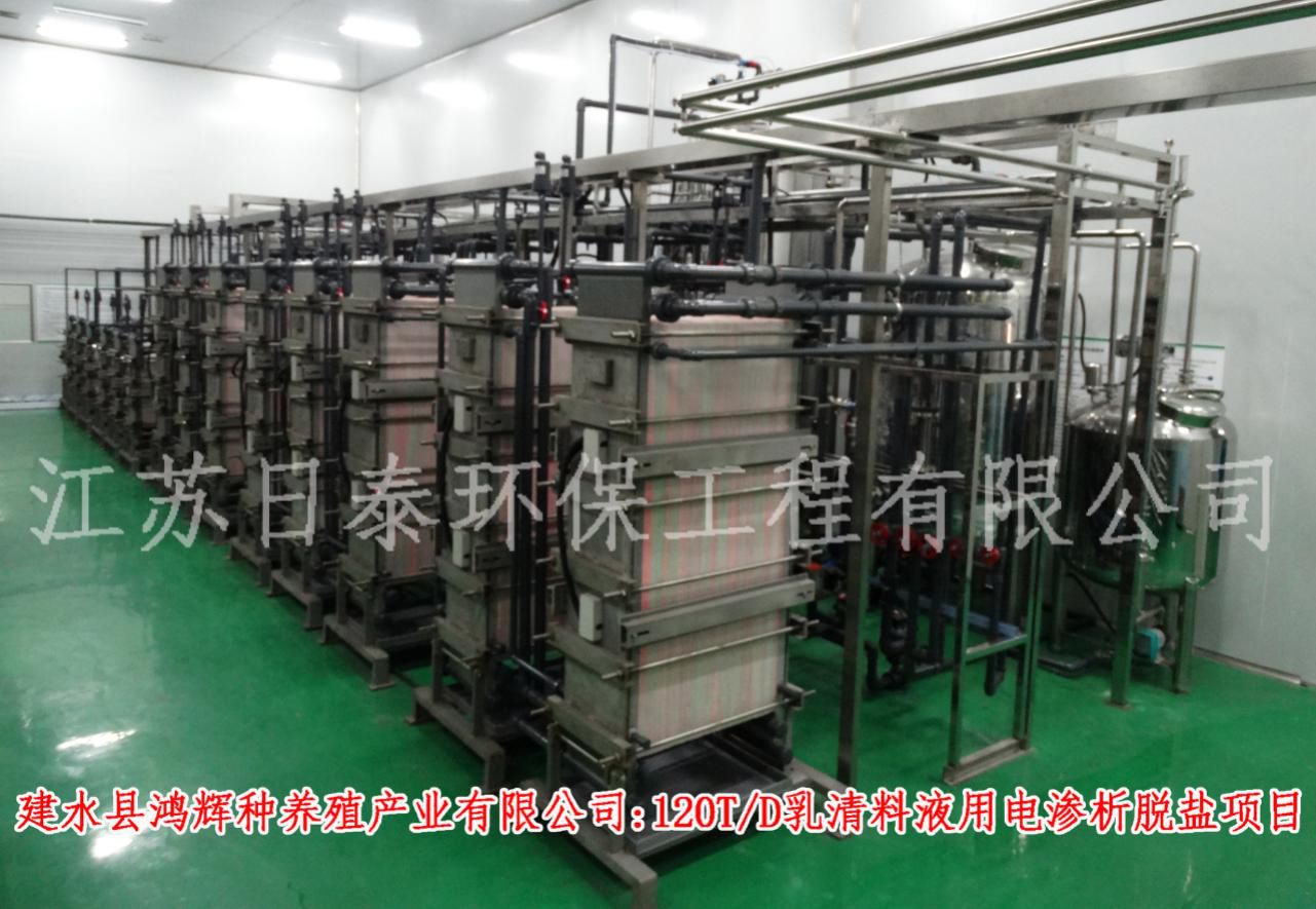 食品卫生型电渗析器1
