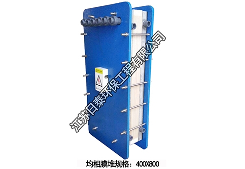 均相膜电渗析400X800