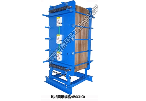 均相膜电渗析550X1100