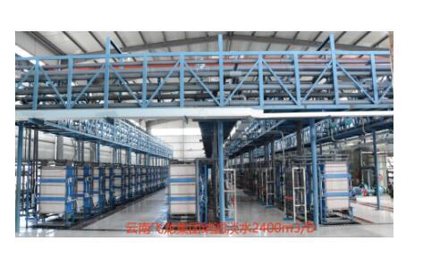 云南飞龙集团:2400m3/D纳滤淡水脱盐、浓缩零排放项目
