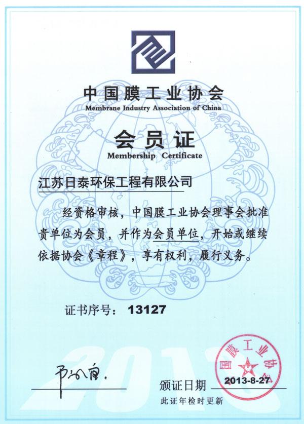 中国膜工业协会会员单位